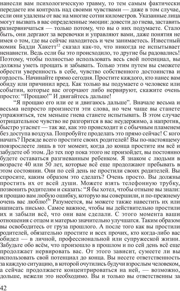 PDF. Личность лидера. Трейси Б. Страница 41. Читать онлайн