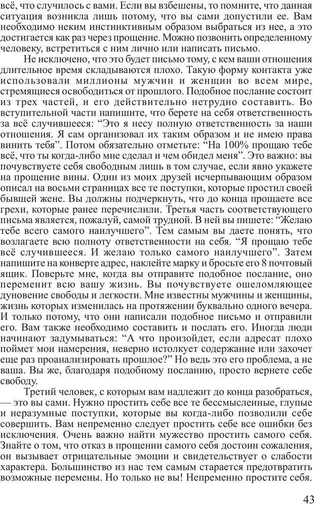 PDF. Личность лидера. Трейси Б. Страница 42. Читать онлайн