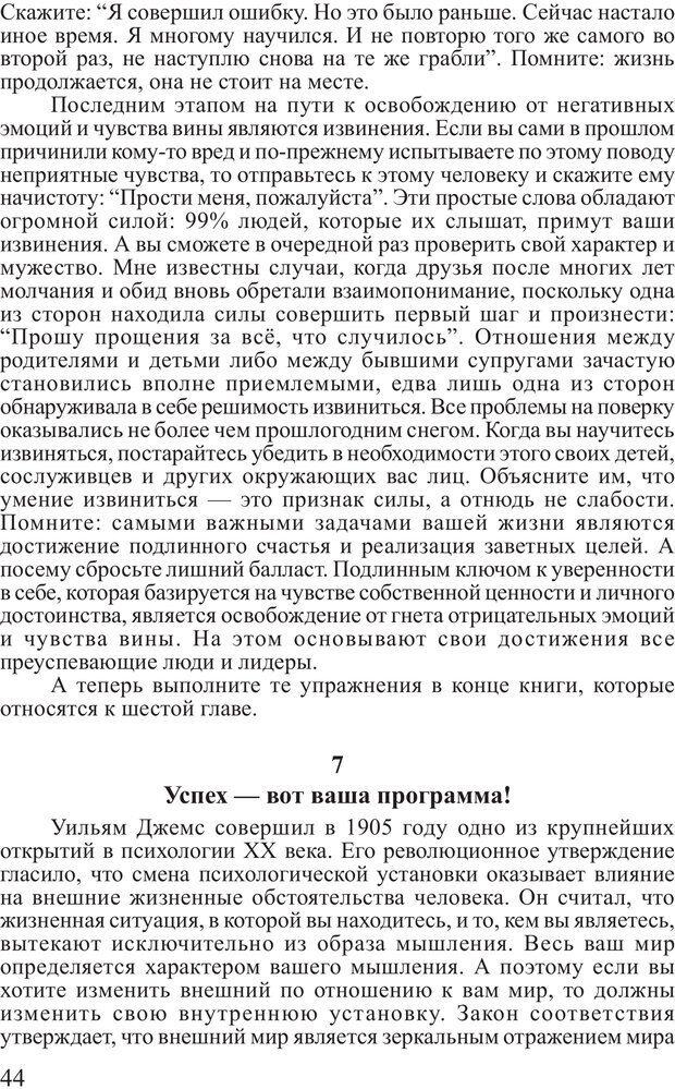 PDF. Личность лидера. Трейси Б. Страница 43. Читать онлайн