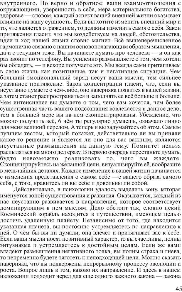 PDF. Личность лидера. Трейси Б. Страница 44. Читать онлайн
