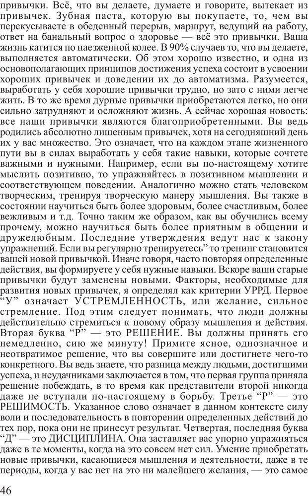 PDF. Личность лидера. Трейси Б. Страница 45. Читать онлайн