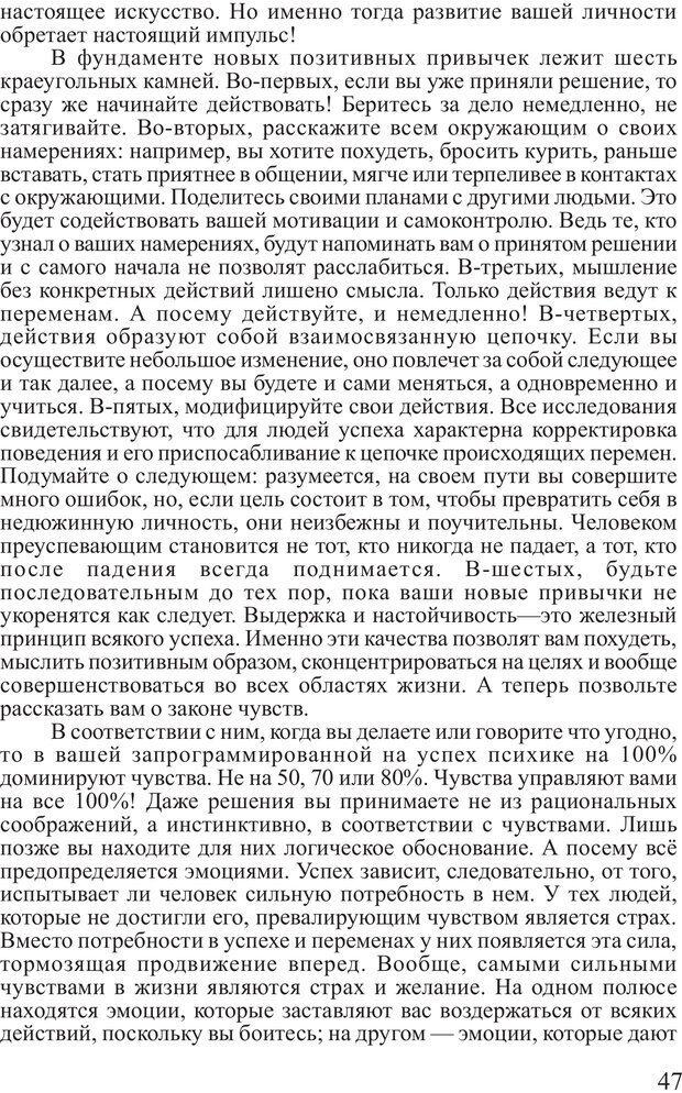 PDF. Личность лидера. Трейси Б. Страница 46. Читать онлайн