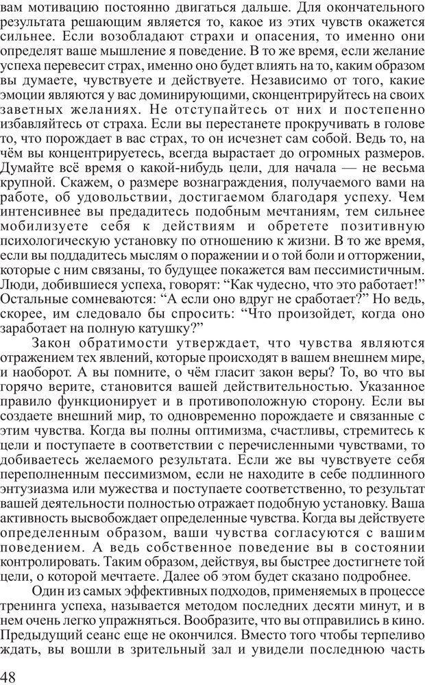 PDF. Личность лидера. Трейси Б. Страница 47. Читать онлайн