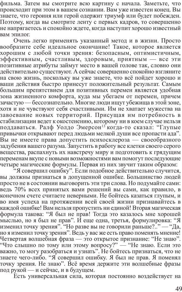 PDF. Личность лидера. Трейси Б. Страница 48. Читать онлайн
