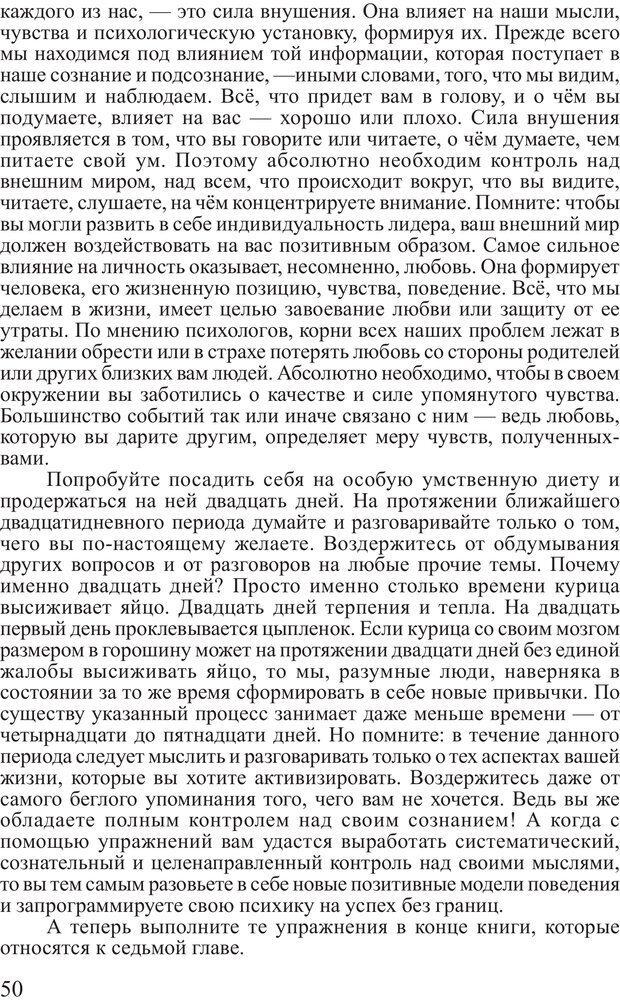 PDF. Личность лидера. Трейси Б. Страница 49. Читать онлайн