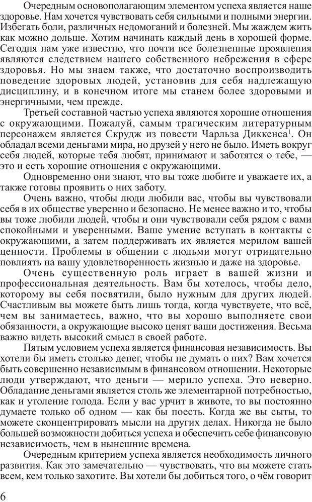 PDF. Личность лидера. Трейси Б. Страница 5. Читать онлайн