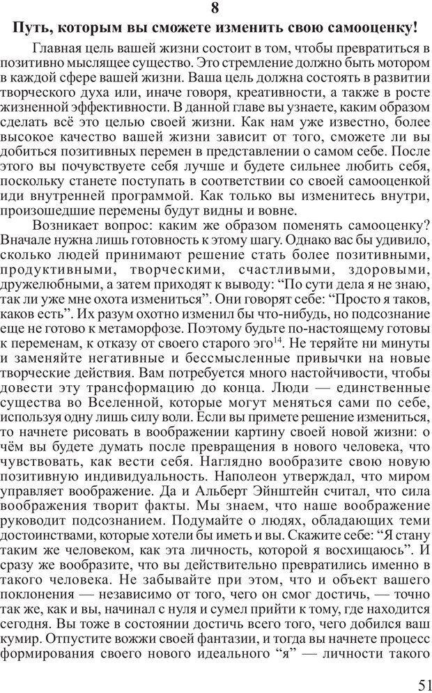 PDF. Личность лидера. Трейси Б. Страница 50. Читать онлайн