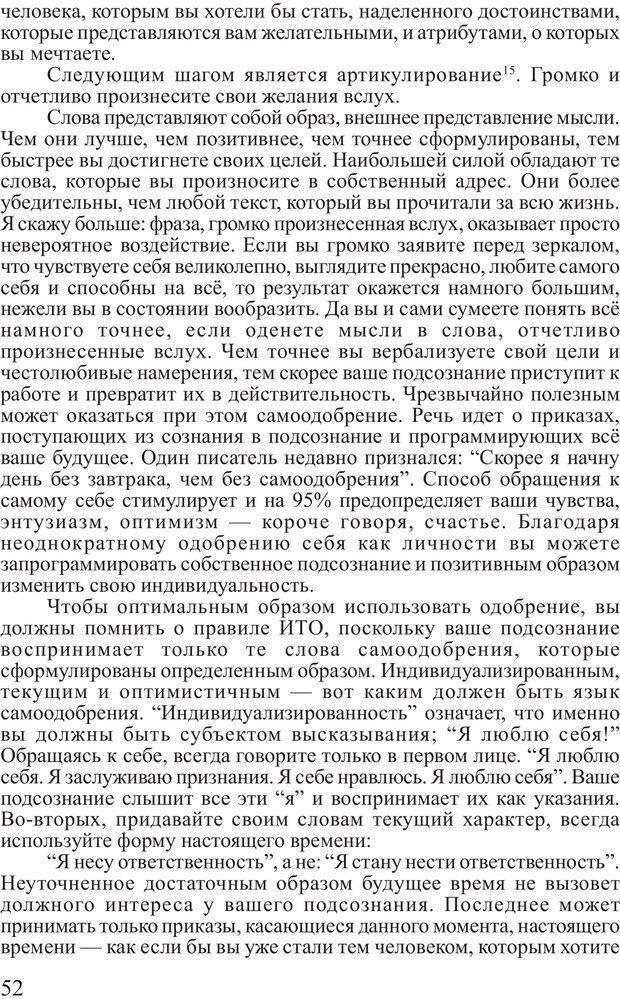 PDF. Личность лидера. Трейси Б. Страница 51. Читать онлайн