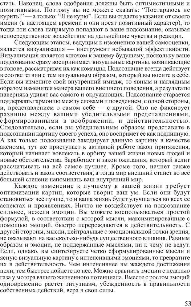PDF. Личность лидера. Трейси Б. Страница 52. Читать онлайн