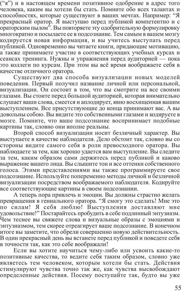PDF. Личность лидера. Трейси Б. Страница 54. Читать онлайн