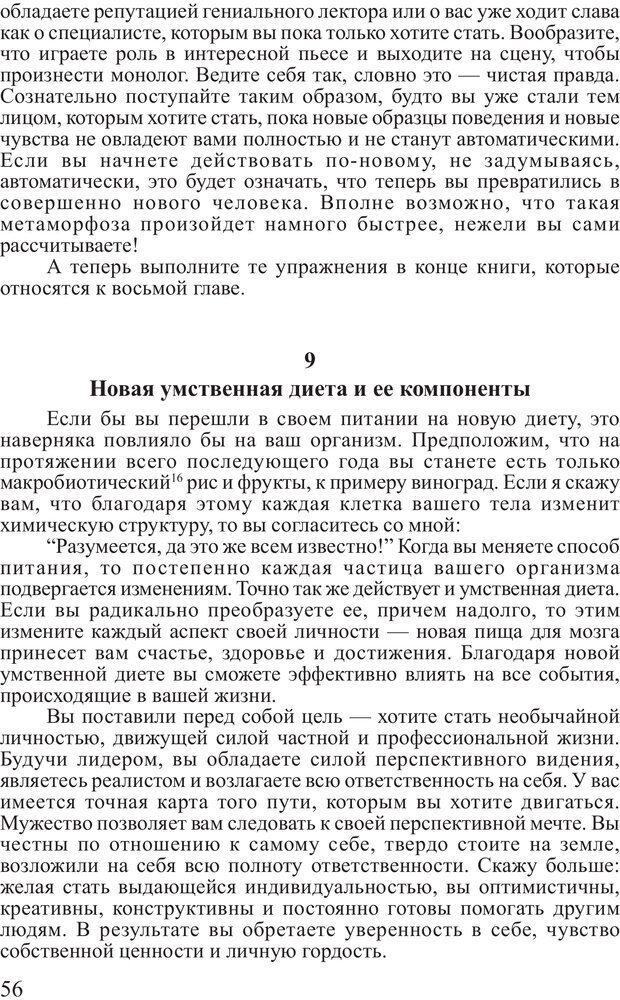 PDF. Личность лидера. Трейси Б. Страница 55. Читать онлайн