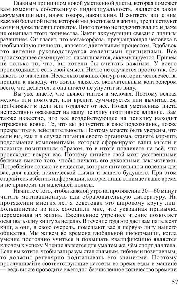 PDF. Личность лидера. Трейси Б. Страница 56. Читать онлайн