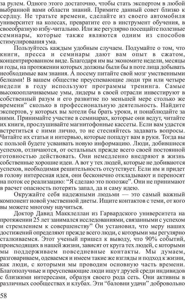 PDF. Личность лидера. Трейси Б. Страница 57. Читать онлайн