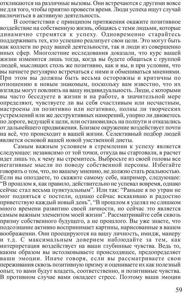 PDF. Личность лидера. Трейси Б. Страница 58. Читать онлайн