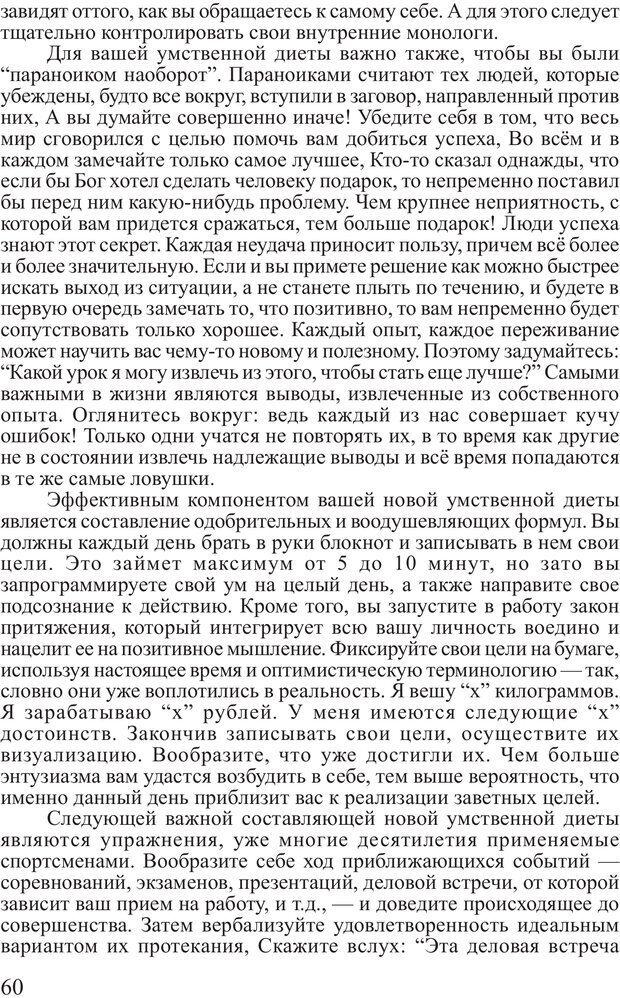 PDF. Личность лидера. Трейси Б. Страница 59. Читать онлайн