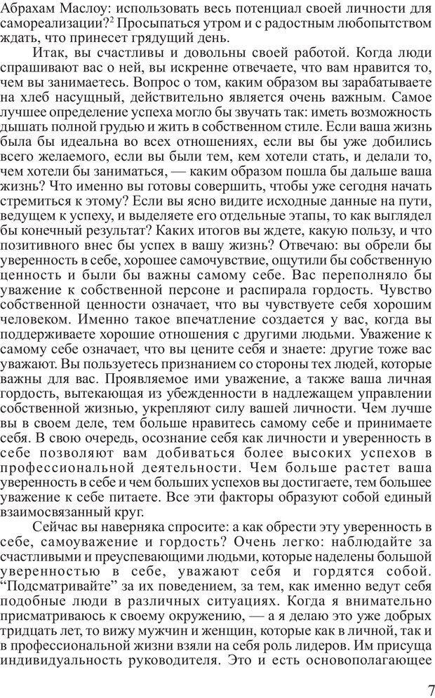 PDF. Личность лидера. Трейси Б. Страница 6. Читать онлайн