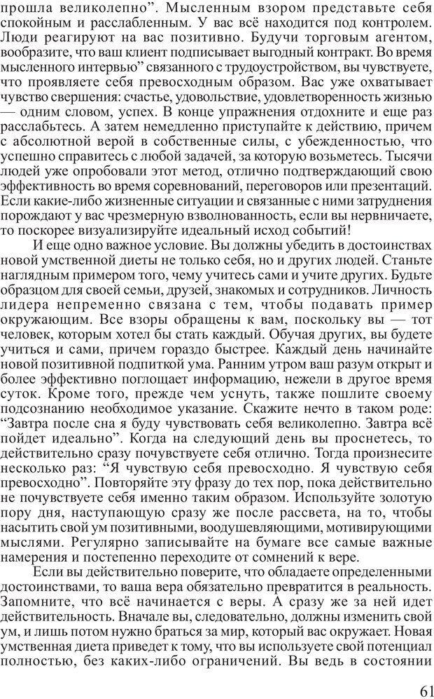 PDF. Личность лидера. Трейси Б. Страница 60. Читать онлайн