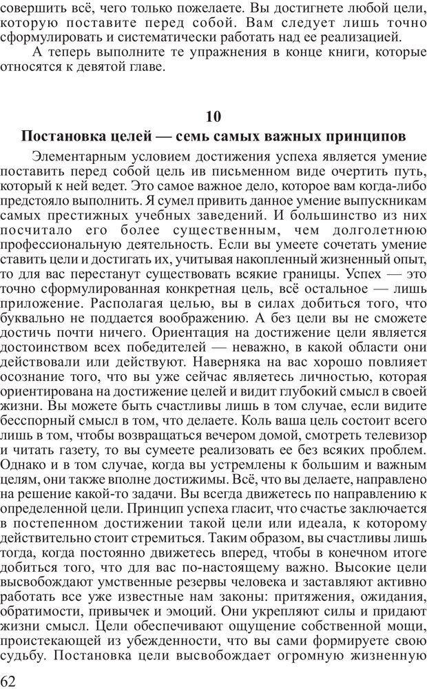 PDF. Личность лидера. Трейси Б. Страница 61. Читать онлайн