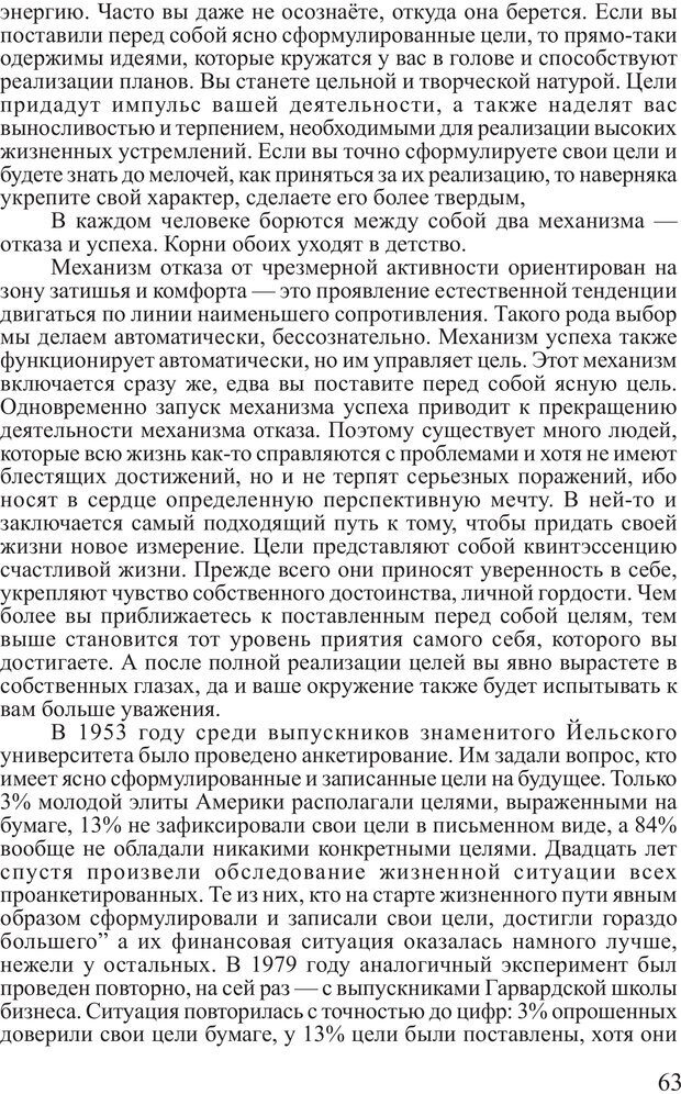 PDF. Личность лидера. Трейси Б. Страница 62. Читать онлайн