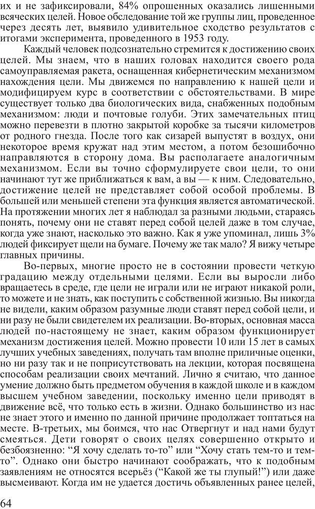 PDF. Личность лидера. Трейси Б. Страница 63. Читать онлайн