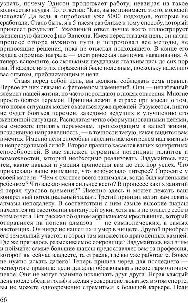 PDF. Личность лидера. Трейси Б. Страница 65. Читать онлайн
