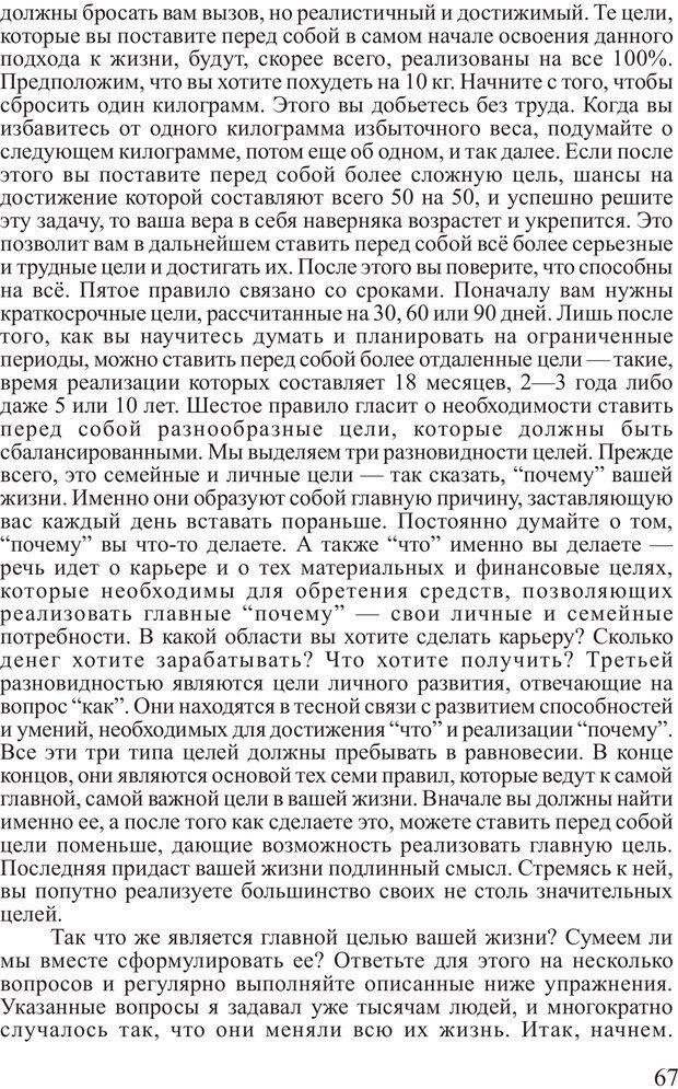 PDF. Личность лидера. Трейси Б. Страница 66. Читать онлайн