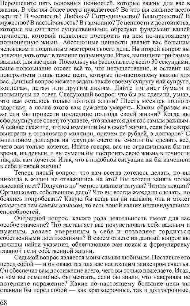PDF. Личность лидера. Трейси Б. Страница 67. Читать онлайн