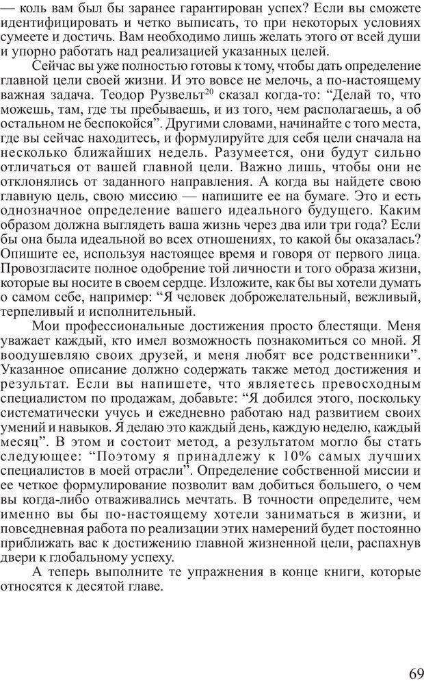 PDF. Личность лидера. Трейси Б. Страница 68. Читать онлайн