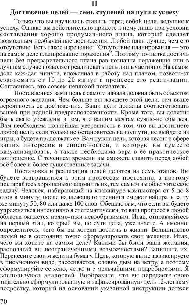 PDF. Личность лидера. Трейси Б. Страница 69. Читать онлайн