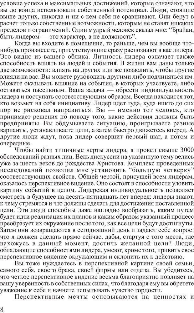 PDF. Личность лидера. Трейси Б. Страница 7. Читать онлайн