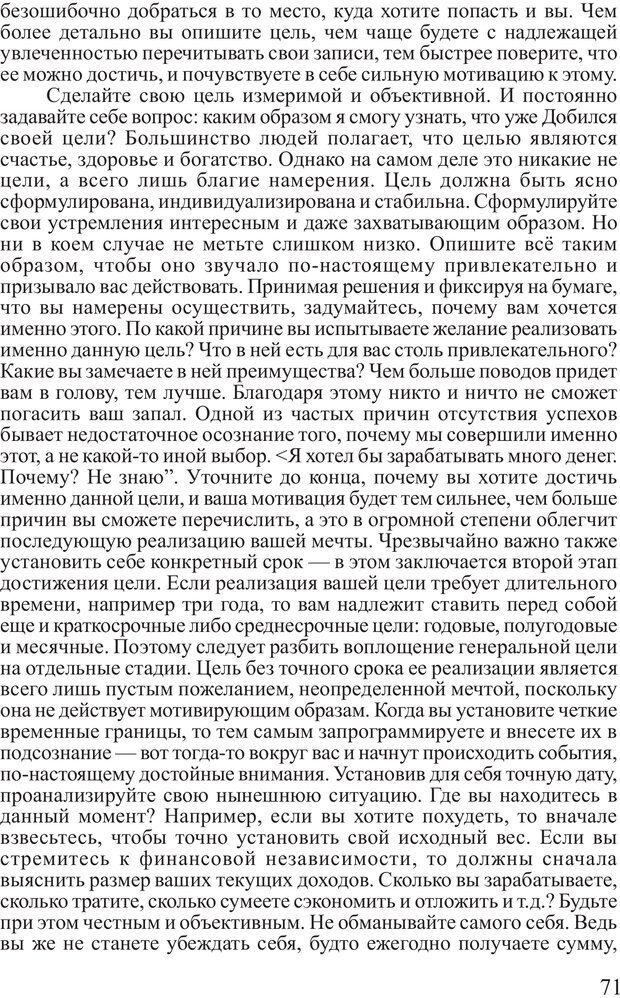 PDF. Личность лидера. Трейси Б. Страница 70. Читать онлайн