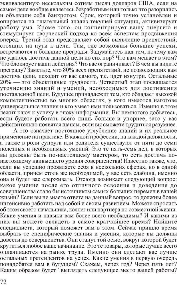 PDF. Личность лидера. Трейси Б. Страница 71. Читать онлайн