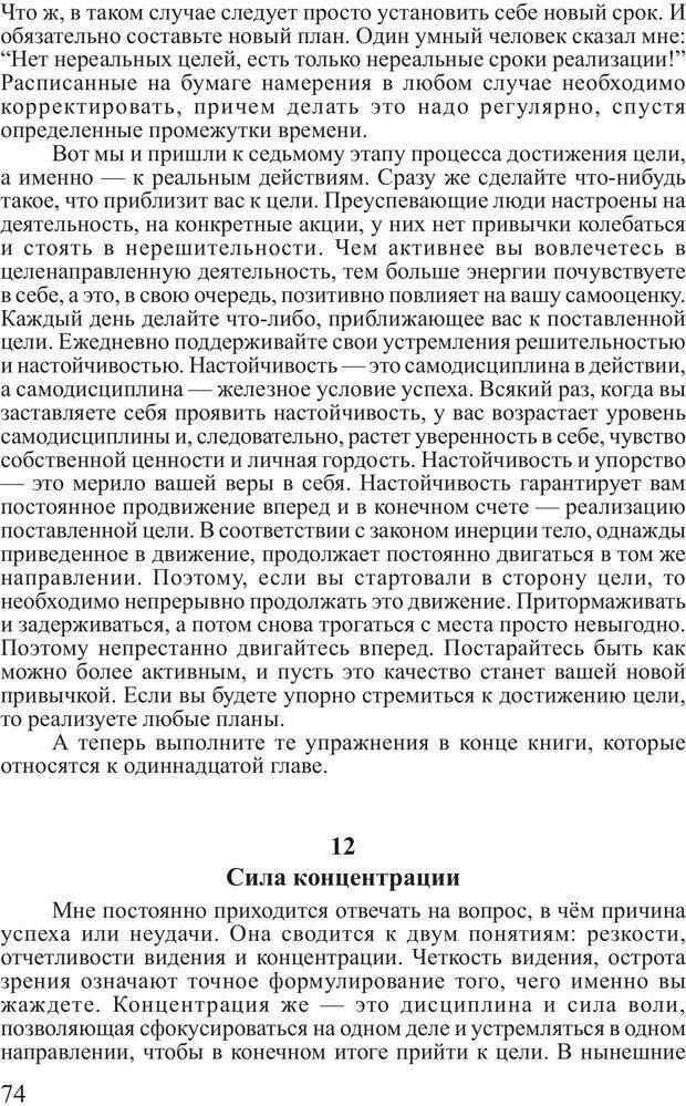 PDF. Личность лидера. Трейси Б. Страница 73. Читать онлайн
