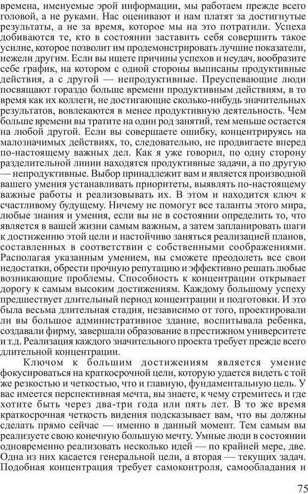 PDF. Личность лидера. Трейси Б. Страница 74. Читать онлайн