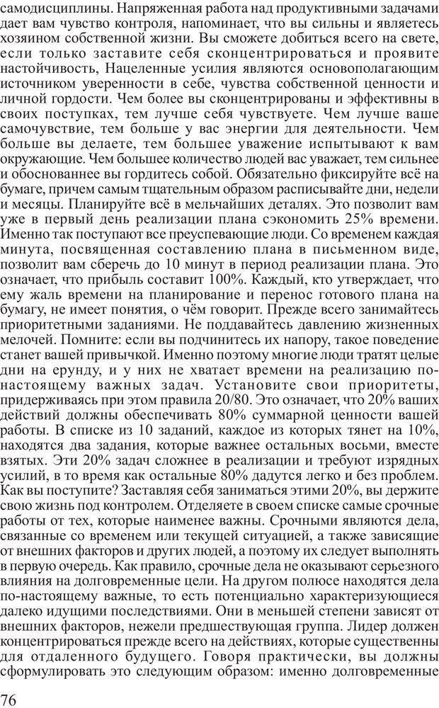 PDF. Личность лидера. Трейси Б. Страница 75. Читать онлайн