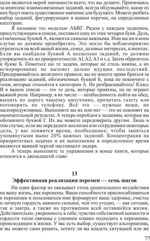 PDF. Личность лидера. Трейси Б. Страница 76. Читать онлайн
