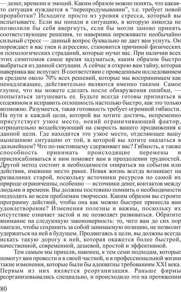 PDF. Личность лидера. Трейси Б. Страница 79. Читать онлайн