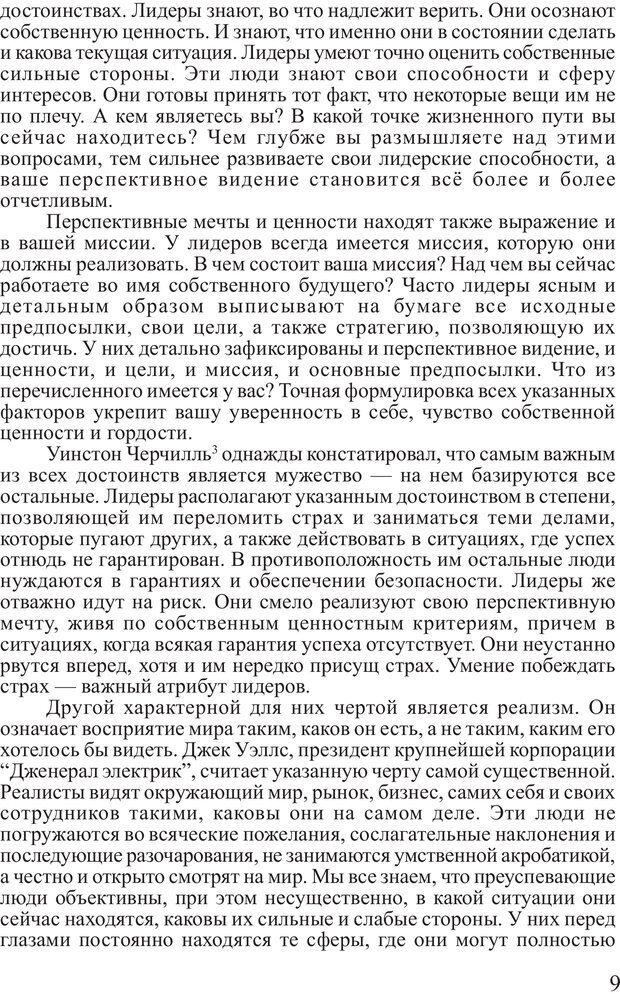 PDF. Личность лидера. Трейси Б. Страница 8. Читать онлайн