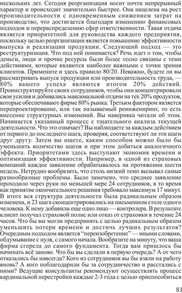 PDF. Личность лидера. Трейси Б. Страница 80. Читать онлайн