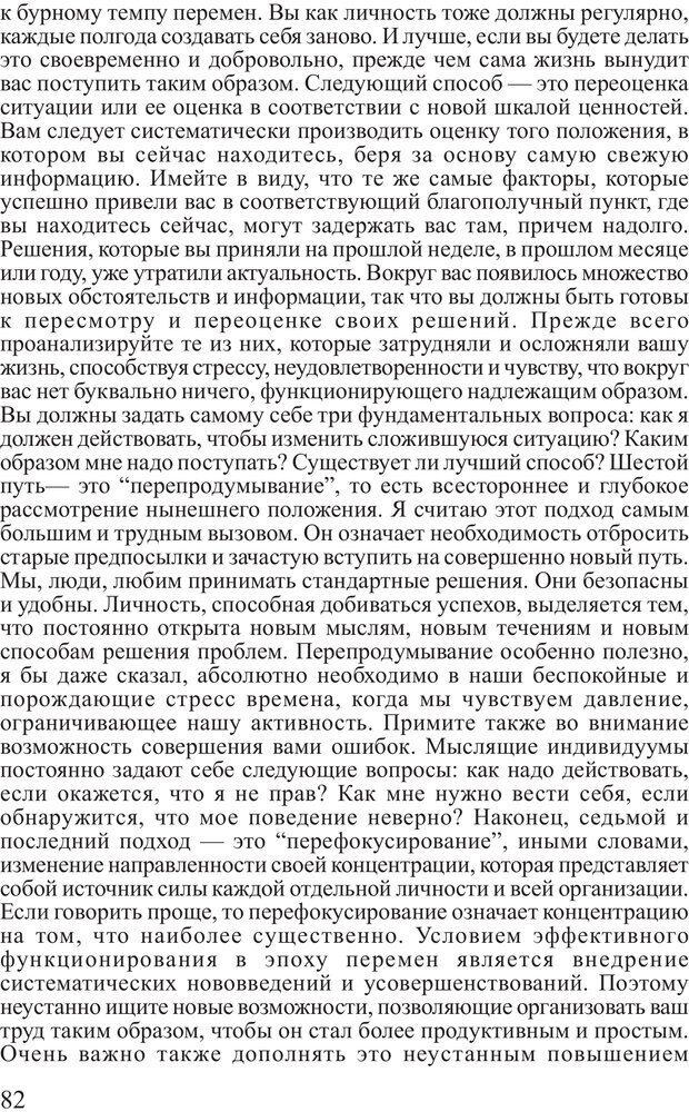 PDF. Личность лидера. Трейси Б. Страница 81. Читать онлайн