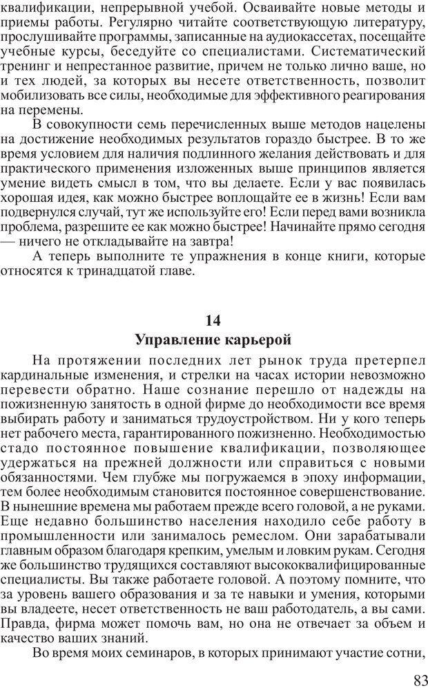 PDF. Личность лидера. Трейси Б. Страница 82. Читать онлайн