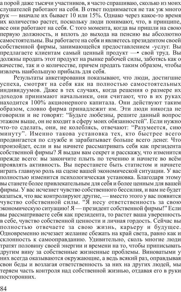 PDF. Личность лидера. Трейси Б. Страница 83. Читать онлайн