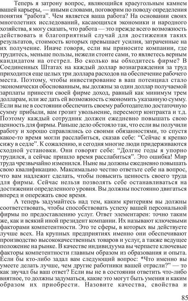 PDF. Личность лидера. Трейси Б. Страница 84. Читать онлайн