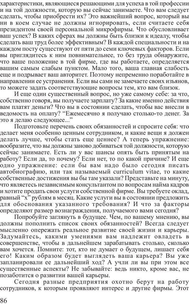 PDF. Личность лидера. Трейси Б. Страница 85. Читать онлайн