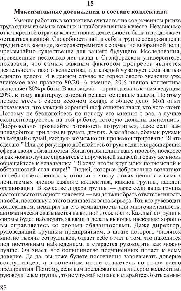 PDF. Личность лидера. Трейси Б. Страница 87. Читать онлайн