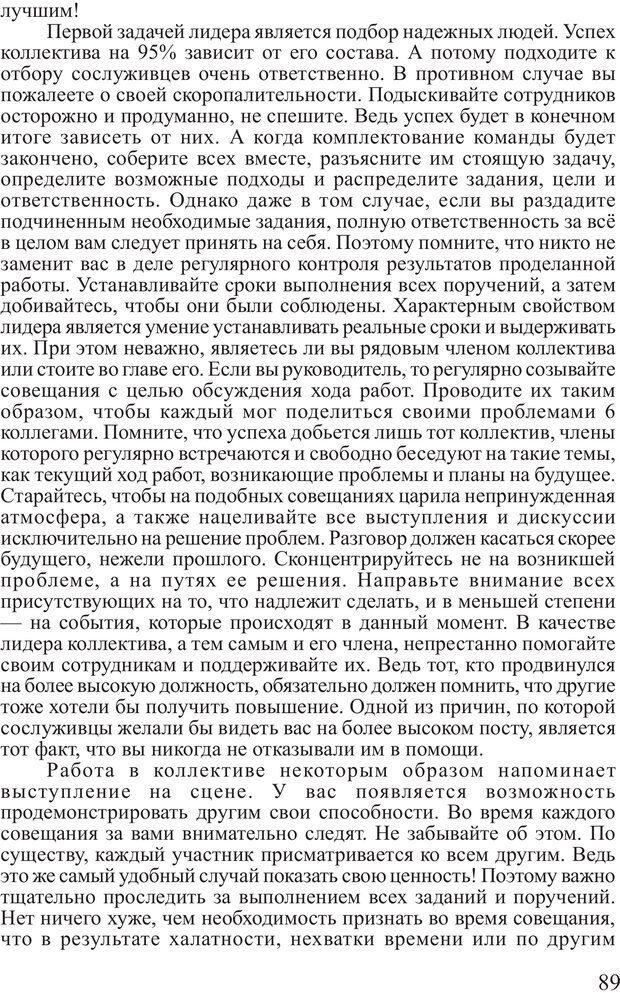 PDF. Личность лидера. Трейси Б. Страница 88. Читать онлайн