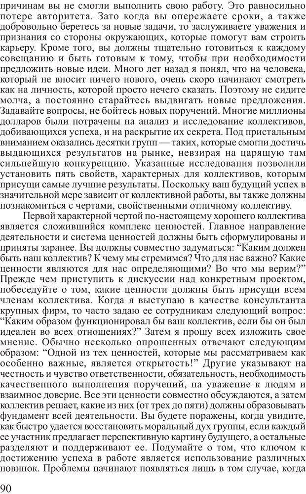 PDF. Личность лидера. Трейси Б. Страница 89. Читать онлайн