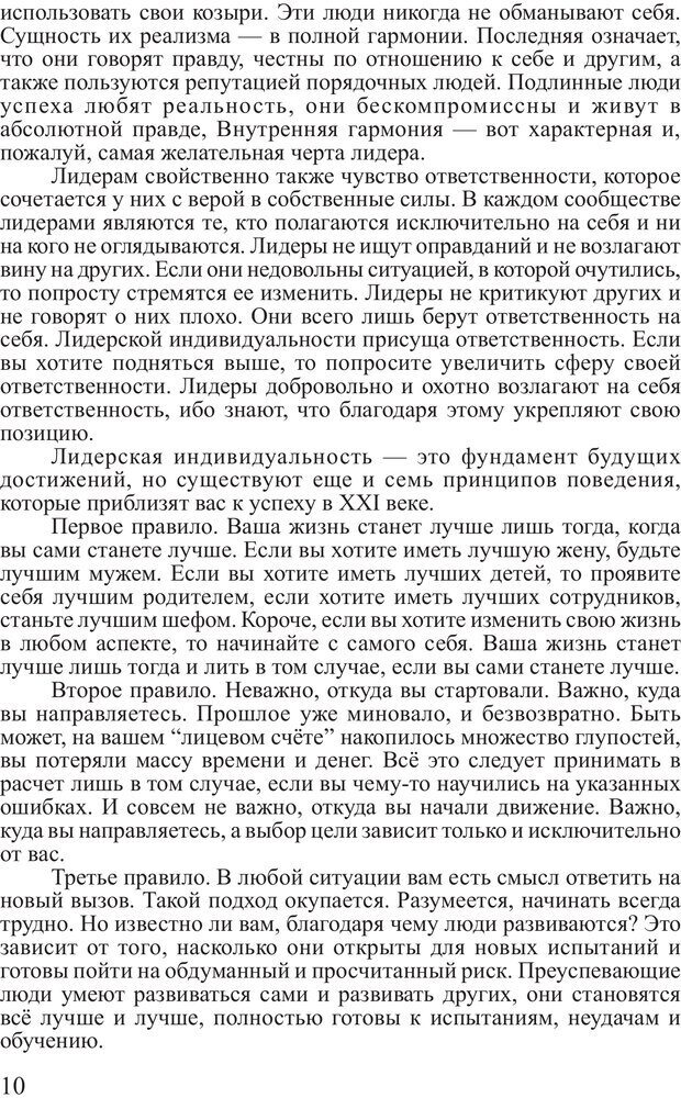 PDF. Личность лидера. Трейси Б. Страница 9. Читать онлайн