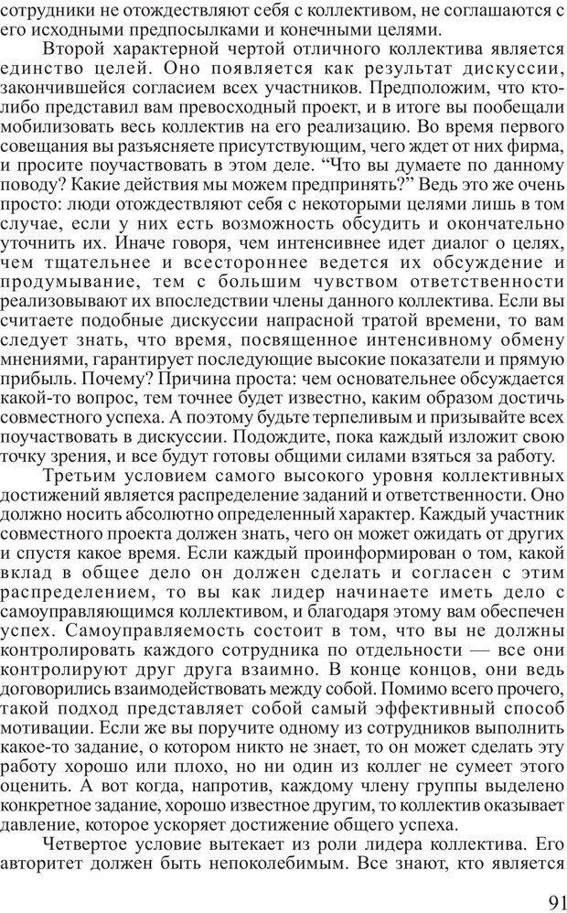 PDF. Личность лидера. Трейси Б. Страница 90. Читать онлайн