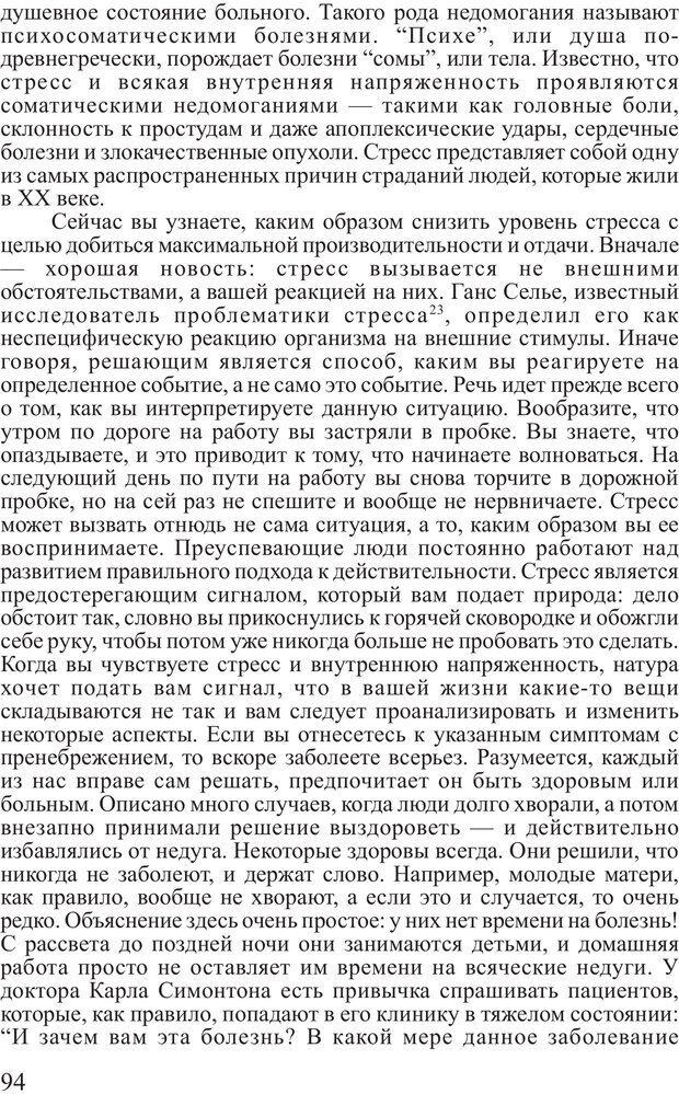 PDF. Личность лидера. Трейси Б. Страница 93. Читать онлайн